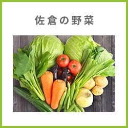 佐倉の野菜