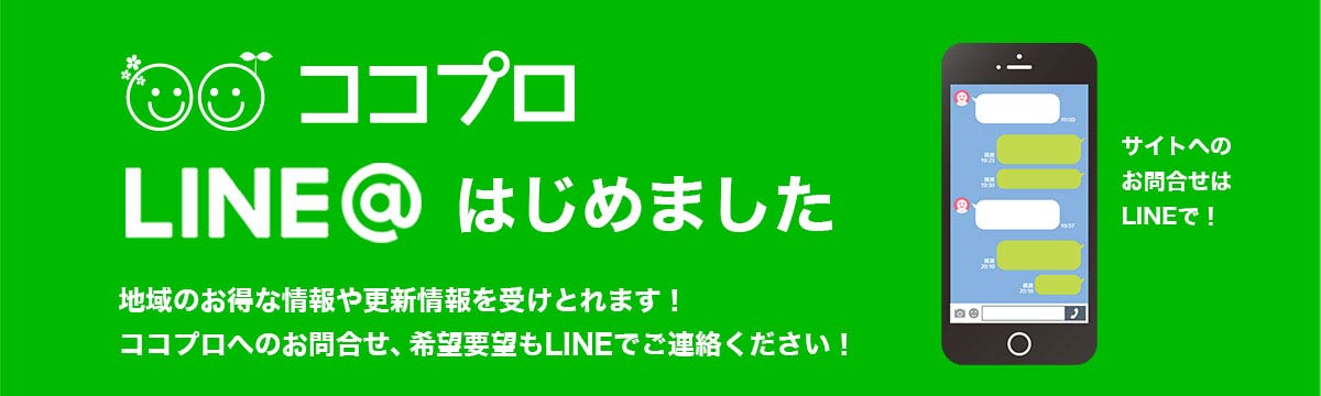 ココプロLINE@はじめました!